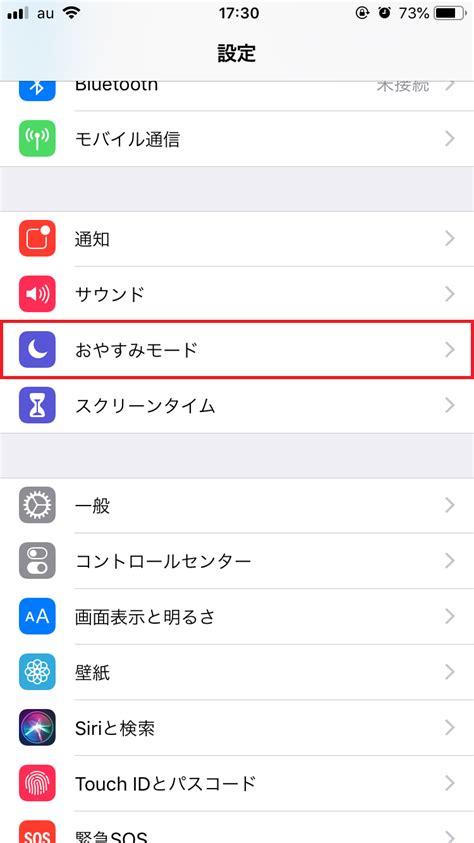 非 通知 拒否 設定 iphone