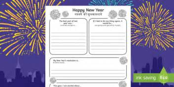 New Year's Resolutions Writing Frames Englishhindi Frame