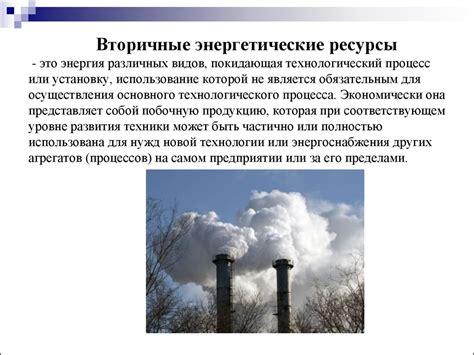 Использование топливноэнергетических ресурсов сибири на современном этапе развития хозяйственного комплекса
