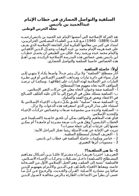 (DOC) السلفية والتواصل الحضاري في خطاب الإمام عبدالحميد بن باديس | Abdelhamid Benbadis ...