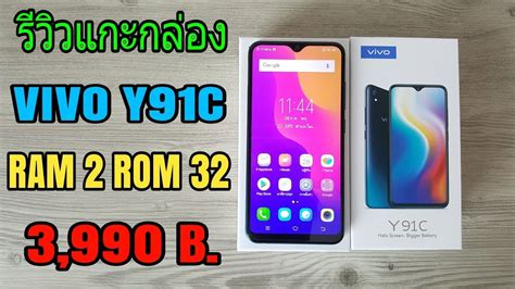 vivo yc youtube