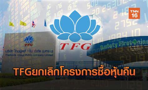 TFGยกเลิกโครงการซื้อหุ้นคืน