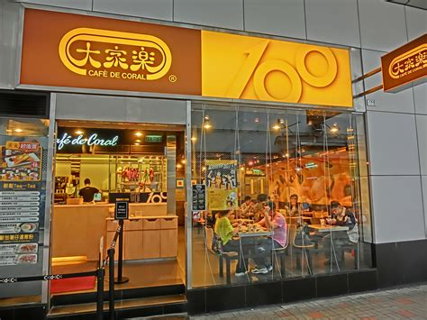 cuisine shop file hk 觀塘 kwun tong 巧明里 how ming shop 大家樂 cafe de