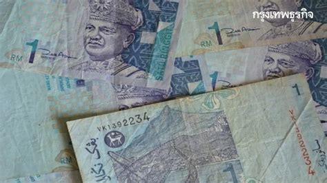 อัตราแลกเปลี่ยนเงินตราต่างประเทศ (31 พ.ค.64)