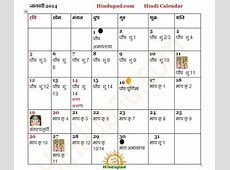 Hindu Calendar 2014 with tithi in Hindi PDF Download