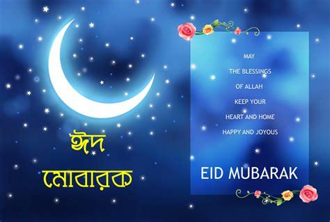 enjoy  life eid card
