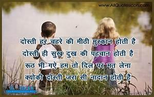 Friendship Shayari and Thoughts in Hindi HD Wallpapers ...