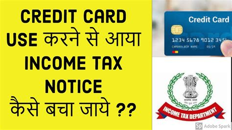 In this video i am going to talk about my journey with credit cards. Income tax notice due to credit card | Credit card limit in Income tax | - YouTube