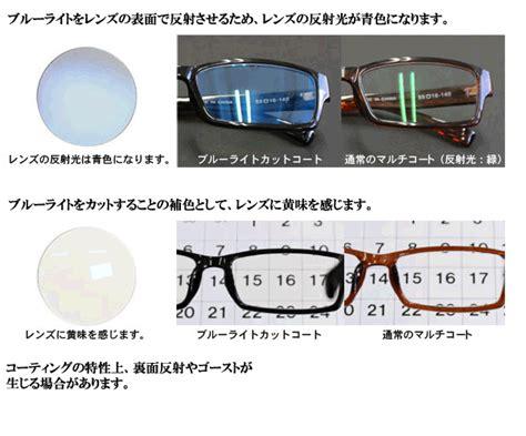 blue light lens coating eyeone rakuten global market sa vision borderless 1 60