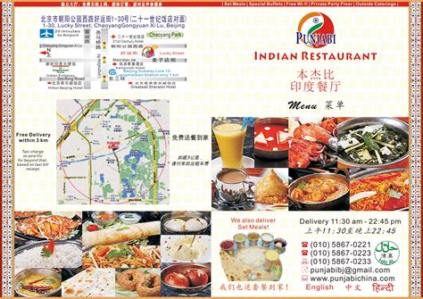 cuisine center punjabi indian restaurant cultural center 本杰比印度餐厅和文化中心