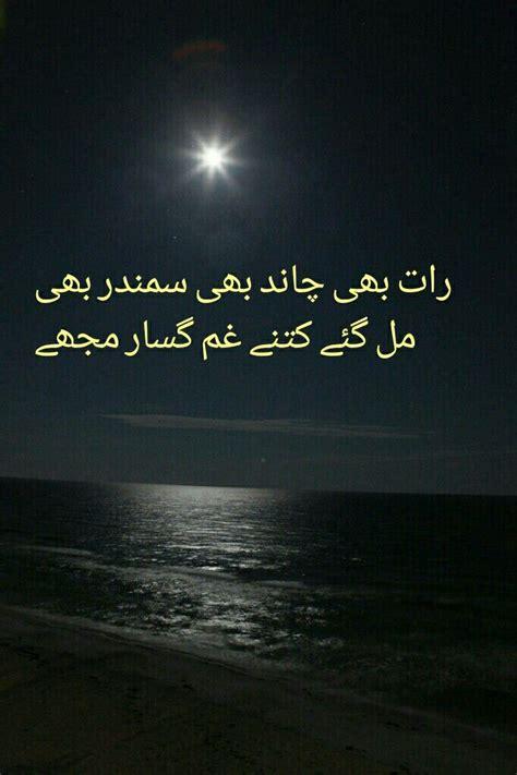 pin  sadaf imran  poetry poetry quotes urdu poetry