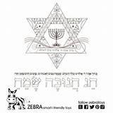 Hanukkah Hebrew Coloring Prayer Jewish Printable Menorah David Blessing Printables Hanukiah Prayers sketch template