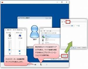 ヘッドセット・カメラの準備 / Chat&Messenger