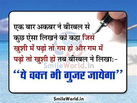 ye waqt bhi guzar jayega akbar birbal quotes  hindi