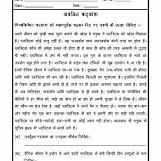 Hindi  Unseen Passage In Hindi02  Worksheets  Pinterest  Worksheets, Language And Printable