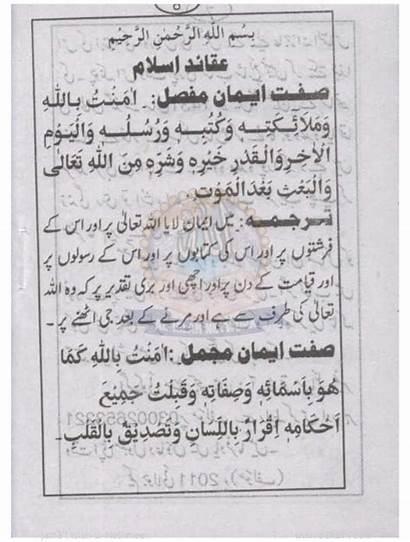 Urdu Namaz Tahiri Barkat Gabol Molana Qasim