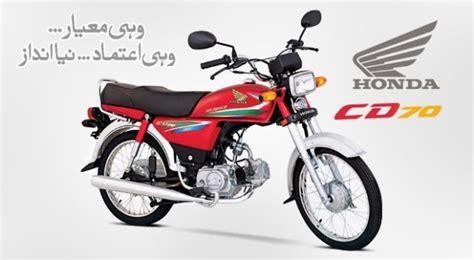 Honda Cd 70 Euro 2 2018 Motorcycle Price In Pakistan