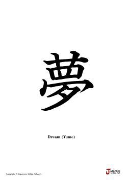 japanese word  dream tattoo kanji designs