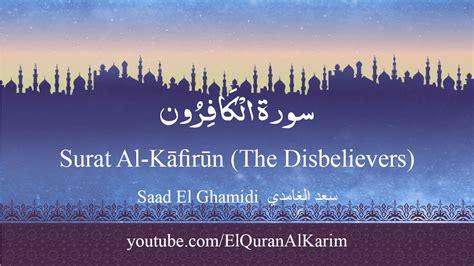 109 Surat Al Kāfirūn سورة الكافرون Saad El Ghamidi English