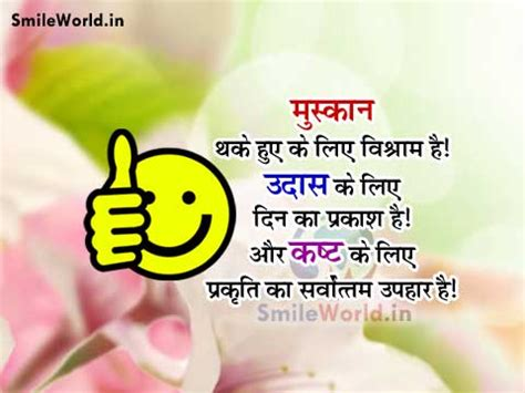 Status Quotes On Smile In Hindi