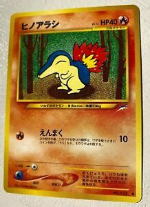 Maybe you would like to learn more about one of these? Cyndaquil Pokemon Card Game Pocket Monster Nintendo Japanese 1996 No.155 F/S⚡ | eBay