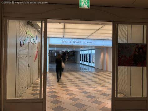 大阪 駅 から サンケイ ホール ブリーゼ