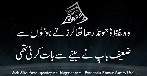 Father Quotes In Urdu
