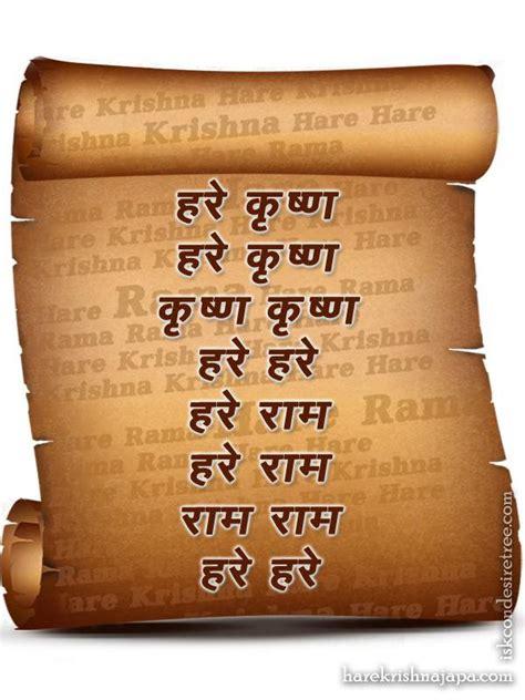 Ram krishna hari mantra ringtone - saypresan