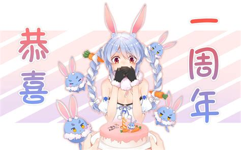 【一周年纪念剪辑】可爱 元气 别人的芸人 我们的偶像 兔田佩克 ...