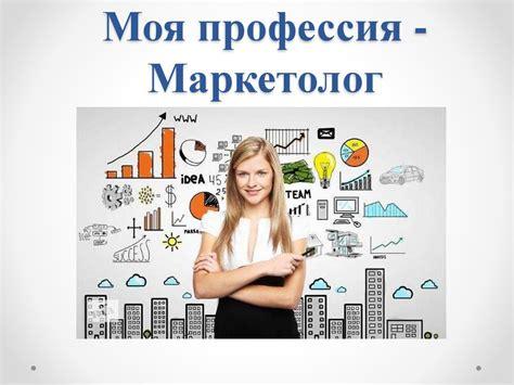 moya professiya marketolog prezentatsiya onlayn