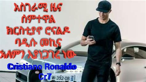 When you're arguably the greatest soccer player in the world and you have mountains of cash as a result, you can't just buy a hellcat and call it good. Cristiano Ronaldo bought new model Bugatti La Voiture Noire most expensive car in world - YouTube