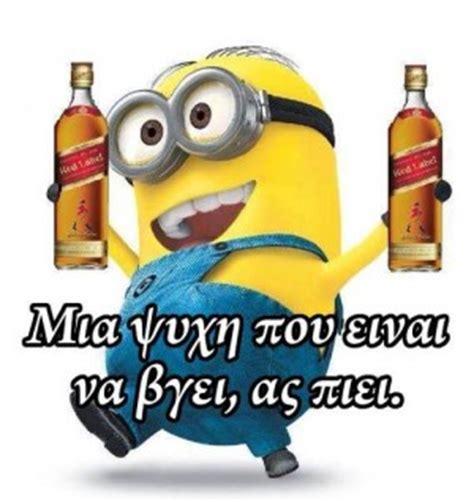 minion alcohol quotes quotesgram