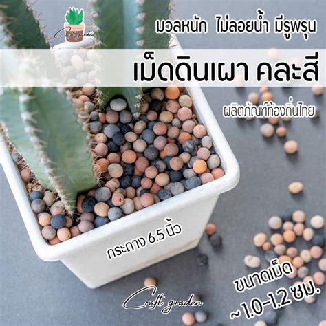 ซื้อ เม็ดดินเผา ไซส์ใหญ่ 1.0-1.2 cm คละสี สวยแบบธรรมชาติ ...