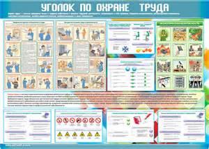 Постановление минтруда россии 85