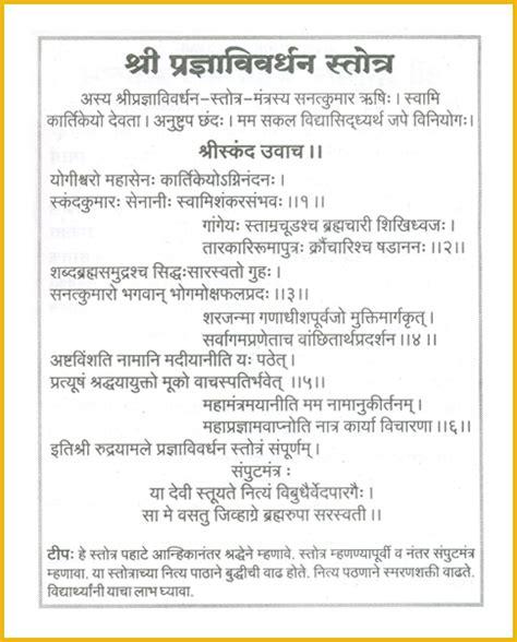 Swami Samarth Stavan In Marathi Recipe