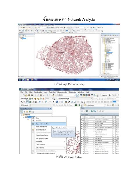 network analysis arcmap