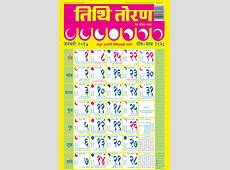 Gujarati calendar 2017 tithi toran Download 2019