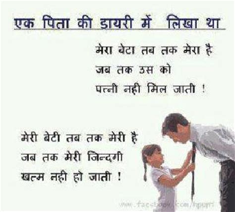 Father Daughter Wedding Quotes In Hindi