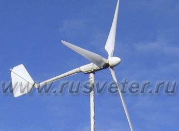 Ветрогенератор 5 кВт. цена купить в Москве описание характеристики