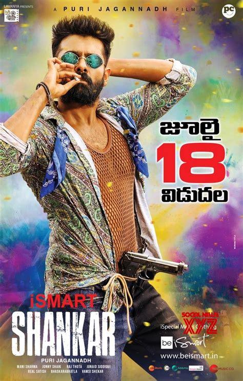 ISmart Shankar In 4 Days Poster - Social News XYZ