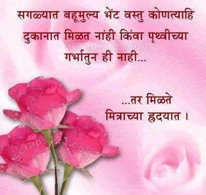 marathikavitablog marathi kavita anniversary quotes anniversary quotes  friends