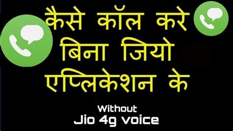 how to do call without using jio 4g voice app and