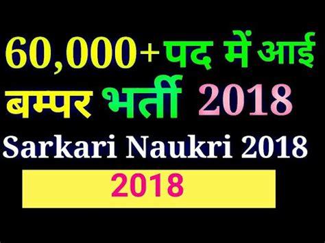 Ib Vacancy In 2018 Sarkari 60 000 पद म बम पर भर त 2018 Government
