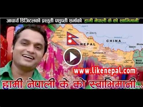 New Nepali Lok Geet