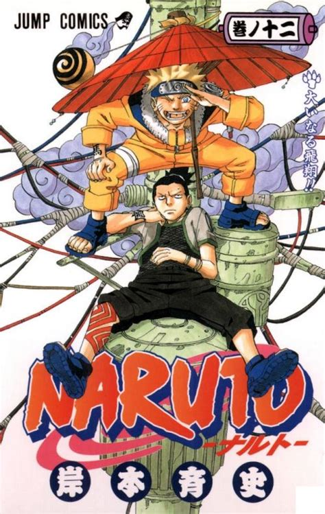 naruto manga cover art list naruto cover art naruto