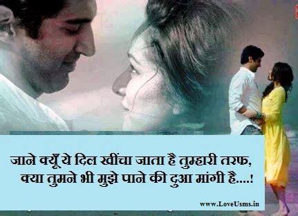 Hindi Love Status in 2016