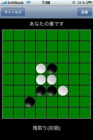 無料 オセロ ゲーム 1 人 プレイ 用