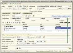 Инвентаризационная опись ТМЦ на ответственном хранении ИНВ-5 как важный документ
