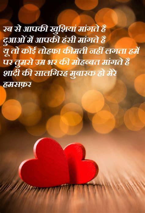 marriage anniversary hindi shayari wishes images  wishes