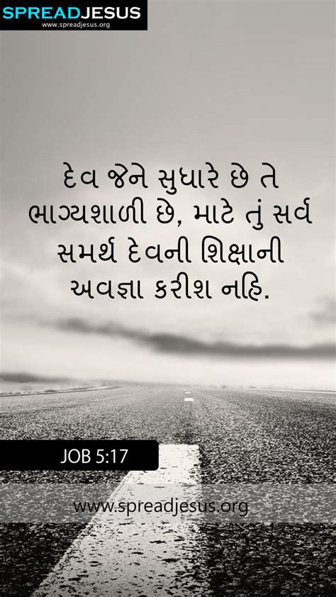 bible quotes  gujarati gujarati bible quotes
